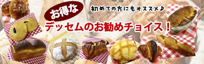 【1日2セット限定!】デッセム・プレミアムセット