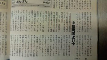 今発売中の週刊新潮に廣瀬のことが少し載ってます。