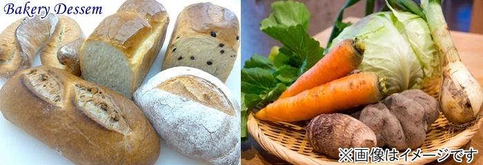 廣瀬満雄の9月の無添加パン&山梨の新鮮野菜セット